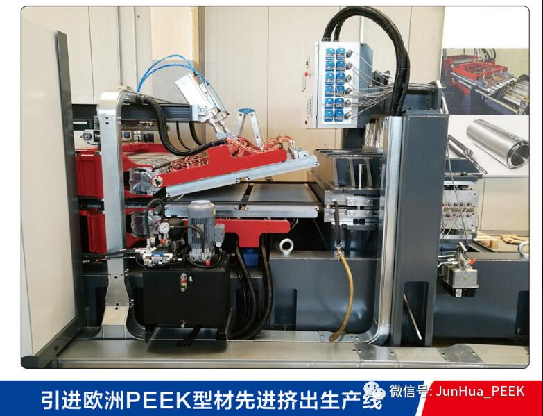 Warmly celebrate the successful acceptance of the imported PEEK sheet extrusion line of Junhua ChinaPEEK